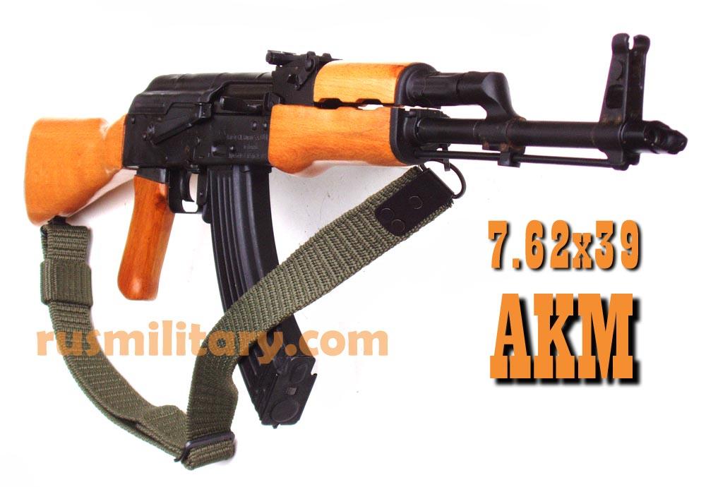 AKM Romanian assault rifle